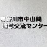 吉野川市中山間地域交流拠点サイン
